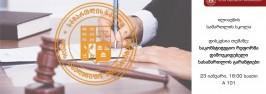 დისკუსია თემაზე: საკონსტიტუციო რეფორმა - დამოუკიდებელი სასამართლოს გარანტიები