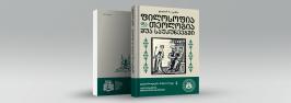 ფილოსოფია და თეოლოგია შუა საუკუნეებში