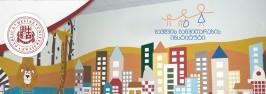 საქველმოქმედო არტ-ფსიქოლოგიური, სარეაბილიტაციო ტრენინგი 13 ივნისის სტიქიით დაზარალებულ ბავშვებთან ილიაუნიში