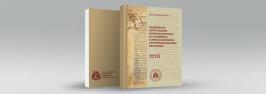 ბიზანტიური და ძველი ქართული რიტორიკის თეორიისა და ლექსთწყობის საკითხები ანტიოქიური კოლოფონების მიხედვით: ეფრემ მცირე; III ნაწილი