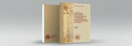 ბიზანტიური და ძველი ქართული რიტორიკის თეორიისა და ლექსთწყობის საკითხები ანტიოქიური კოლოფონების მიხედვით: ეფრემ მცირე; I ნაწილი