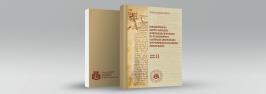 ბიზანტიური და ძველი ქართული რიტორიკის თეორიისა და ლექსთწყობის საკითხები ანტიოქიური კოლოფონების მიხედვით: ეფრემ მცირე; I I ნაწილი