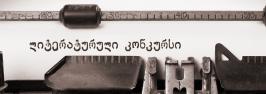 ილიაუნის ლიტერატურული კონკურსი - 2015