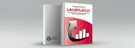 სტატისტიკა - სახელმძღვანელო სტატისტიკის მეთოდებისა ფიზიკის მეცნიერებისთვის