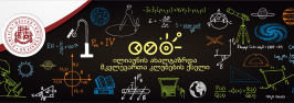 ილიას სახელმწიფო უნივერსიტეტის ახალგაზრდა მკვლევართა კლუბების ქსელს 2016 წლიდან მეწარმეობის, მათემატიკისა და ასტრონომიის კლუბები დაემატება