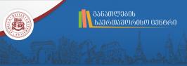 განათლების საერთაშორისო ცენტრი ახალ სასტიპენდიო პროგრამას აცხადებს