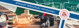 ILIA STATE UNIVERSITY TO HOLD OLYMPIAD FOR FUTURE PHYSICISTS
