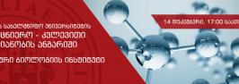 ილიას სახელმწიფო უნივერსიტეტის სამეცნიერო-კვლევითი საქმიანობის ანგარიში - ქიმიური ბიოლოგიის ინსტიტუტი