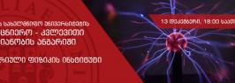 ილიას სახელმწიფო უნივერსიტეტის სამეცნიერო-კვლევითი საქმიანობის ანგარიში - თეორიული ფიზიკის ინსტიტუტი