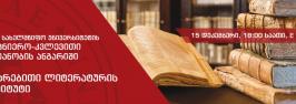 ილიას სახელმწიფო უნივერსიტეტის სამეცნიერო-კვლევითი საქმიანობის ანგარიში - შედარებითი ლიტერატურის ინსტიტუტი