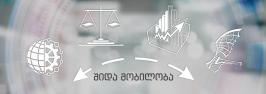 შიდა მობილობა 2018-2019 სასწავლო წლის შემოდგომის სემესტრისათვის