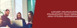 საგრანტო კონკურსისათვის მოსამზადებელი უფასო ინტენსიური კურსი ილიაუნის სტუდენტებისთვის