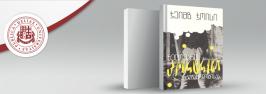 ილიაუნის ლიტერატურულ კლუბში: ჯეიმზ ჯოისის პირველი რომანის 100 წლის იუბილე