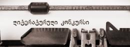 ილიაუნის ლიტერატურული კონკურსი