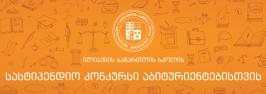 ილიაუნის სამართლის სკოლის სასტიპენდიო კონკურსის მეორე ეტაპის შედეგები