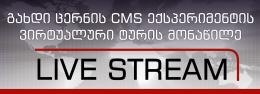 ცერნის CMS ექსპერიმენტის ვირტუალური ტურის ვიდეოტრანსლაცია