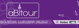 """ილიაუნის ბიზნესის სკოლისა და """"ფორბსის"""" ერთობლივი სასტიპენდიო კონკურსი - aBItour"""