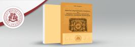 """""""უძველესი კოსმოლოგიური კონცეპტები და არქაული რელიგიური სიმბოლოები ქართველთა კულტურულ მეხსიერებაში"""" - ნინო აბაკელიას წიგნის პრეზენტაცია"""