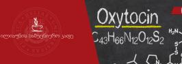 """ილიაუნის სამეცნიერო კაფეში: """"ოქსიტოცინი,  როგორც სიცოცხლის  უდიდესი  ფასილიტატორი"""""""