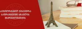 საინფორმაციო  შეხვედრა  საფრანგეთში სწავლის  მსურველთათვის