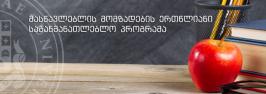 მასწავლებლის მომზადების საგანმანათლებლო პროგრამაზე მიღება, პროცედურები და ვადები