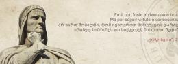 Lectura Dantis /დანტეს წაკითხვა