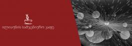 ილიაუნის სამეცნიერო კაფეში: ჯუანშერ ჯეჯელავას საჯარო ლექცია