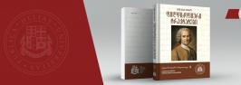 """ჟან ჟაკ რუსო """"ფილოსოფიური ტრაქტატები"""" – წიგნის პრეზენტაცია """"ლიგამუსში"""""""
