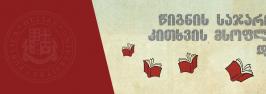წიგნის საჯაროდ კითხვის მსოფლიო დღეს შეხვედრა პოეტ პაატა შამუგიასთან
