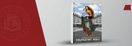 """ილიაუნის ლიტერატურულ კლუბში: თეონა დოლეჯაშვილის კრებულის """"Personal Jesus"""" განხილვა"""