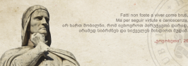 LECTURA DANTIS /დანტეს წაკითხვა – მეთერთმეტე ქება