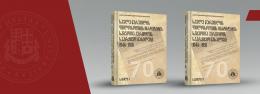 """""""ფილოსოფიის ინსტიტუტის საბჭოთა პერიოდის საარქივო მასალები 1946-1991"""" – კრებულის პრეზენტაცია"""