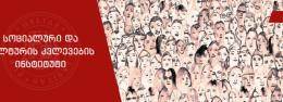 """დოქტორ ელენე ლადარიას ლექცია: """"ენის საკითხი საბჭოთა სოციალურ მეცნიერებაში"""""""