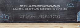 სასკოლო განათლების მხარდაჭერის პროგრამა