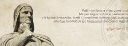 LECTURA DANTIS /დანტეს წაკითხვა – მეთხუთმეტე ქება