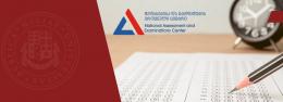 NAEC-ის საინფორმაციო შეხვედრა მაგისტრობის კანდიდატებთან