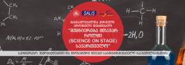 """პირველი ეროვნული ფესტივალი """"მეცნიერება მთავარ როლში (SCIENCE ON STAGE) საქართველო"""" – შემოქმედებითი და ინოვაციური იდეები საბუნებისმეტყველო გაკვეთილებისთვის"""