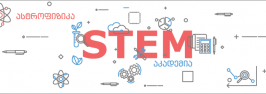 ასტროფიზიკის მოდული - ილიაუნის STEM-აკადემია