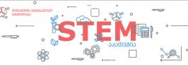 დედამიწის შემსწავლელ მეცნიერებათა მოდული – ილიაუნის STEM-აკადემია