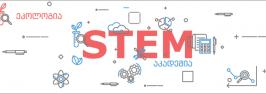 ეკოლოგიის  მოდული –  ილიაუნის STEM-აკადემია