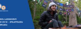 ილიაუნის სამეცნიერო პიკნიკი 2018 – მოხალისეთა რეგისტრაცია