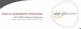 DAAD 2019-2020 სასწავლო წლისთვის აცხადებს კონკურსს  შემდეგ სასტიპენდიო პროგრამებზე