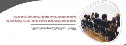 ილიაუნის სამეცნიერო კაფეში: შეხვედრა ჩეხეთის სიცოცხლის შემსწავლელ მეცნიერებათა უნივერსიტეტის თაბამშრომლებთან