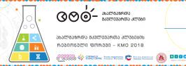 ახალგაზრდა მკვლევართა კლუბების  რეგიონული ფორუმი  – KMO 2018