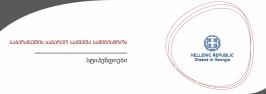 საბერძნეთის საგარეო საქმეთა სამინისტროს სტიპენდიები
