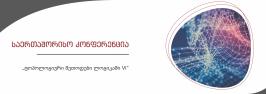 """საერთაშორისო კონფერენცია """"ტოპოლოგიური მეთოდები ლოგიკაში VI"""""""