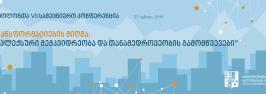 გალერეა: სოციოლოგთა მეშვიდე სამეცნიერო კონფერენცია