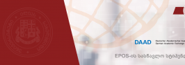 EPOS-ის სასწავლო სტიპენდიები