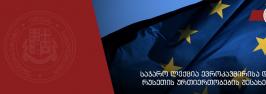 საჯარო ლექცია ევროკავშირისა და რუსეთის ურთიერთობების შესახებ