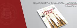 """ედუარდო მენდოსა და ბარსელონა – """"საოცრებათა ქალაქი"""" – შეხვედრა """"ლიგამუსში"""""""